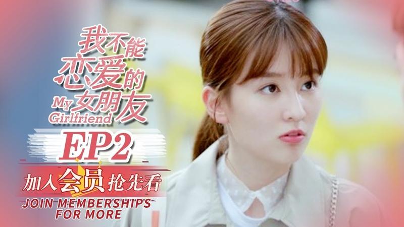 《我不能恋爱的女朋友》第2集 My Girlfriend EP2(许魏洲/乔欣/周艺轩)| 加入Caravan中文剧