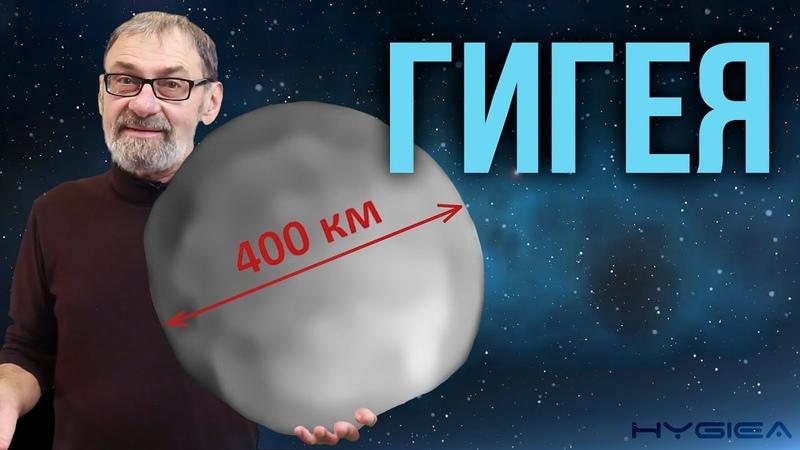 Cамая маленькая карликовая планета Солнечной системы