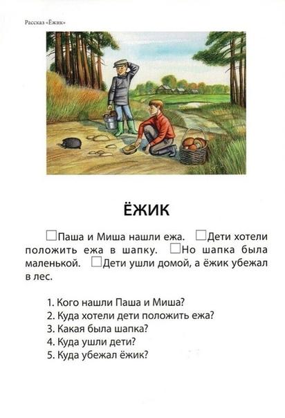 Тексты для пересказа Автор: Т.Н. Новикова-Иванцова