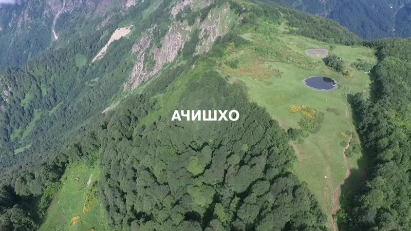 Приключения на горе Ачишхо на Krasnaya Polyana Alpindustria Trail 24 августа 2019