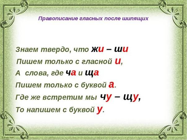 Памятки по РУССКОМУ. О безударной гласной: Если буква вызывает сомнение, немедленно ставь её под ударение! Стоит