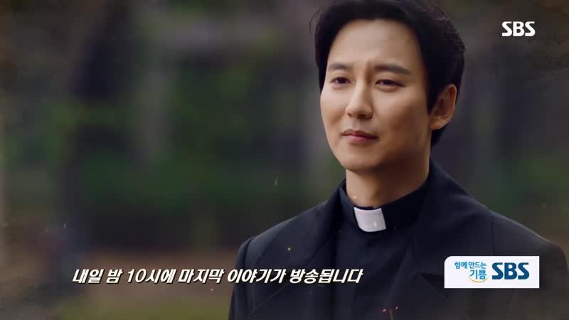 Превью к заключительной 39 40 серии дорамы Вспыльчивый священник