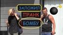 Орёл Channel ПРАНК / ЗАЛОЖИЛ БОМБУ / реакция людей НА РОЗЫГРЫШ