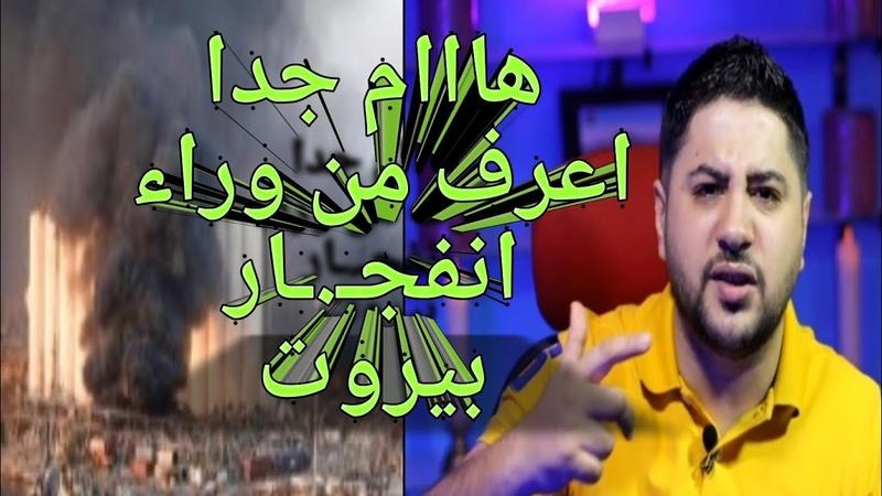 هااام جدااا اعرف من وراء انفجار بيروت الجز 1