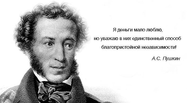 Несколько малоизвестных цитат Пушкина