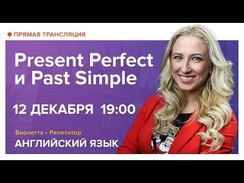 Английский Present Perfect и Past Simple Открытый онлайн урок