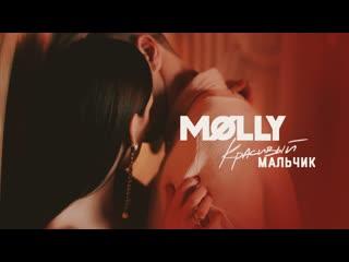 Премьера клипа! MOLLY (Ольга Серябкина) - Красивый мальчик (Молли)
