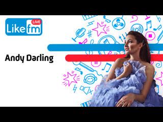 Andy Darling на Like FM