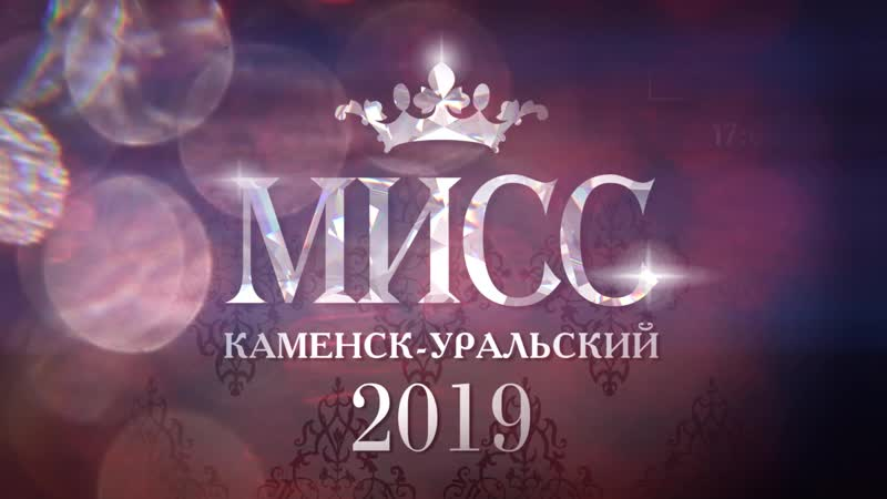 Мисс Каменск Уральский 2019
