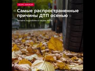 ФОРС-МАЖОР Самые распространенные причины ДТП осенью