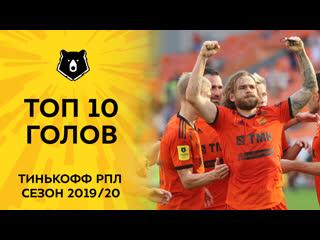 Топ 10 голов сезона Тинькофф РПЛ 2019/20