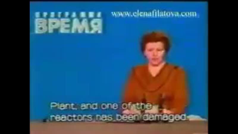 Первое официальное сообщение по советскому ТВ об аварии на Чернобыльской АЭС — 28 апреля. И ни слова о смертельной опасности.