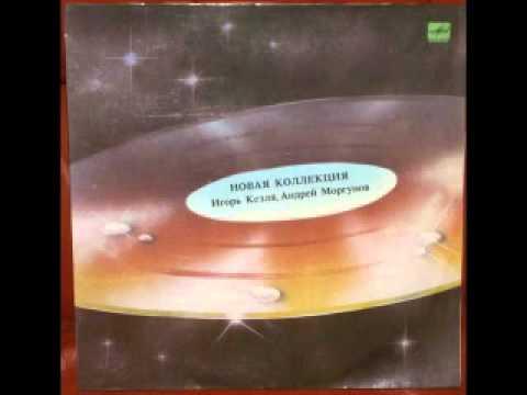 Новая Коллекция - ДОЛИНА ГРEЗ [1988]