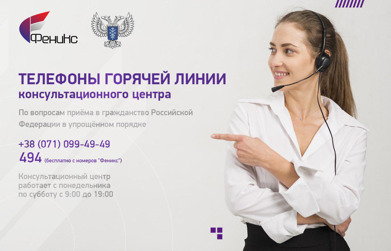 Запущен в работу консультационный центр по вопросу оформления паспортов Российской Федерации