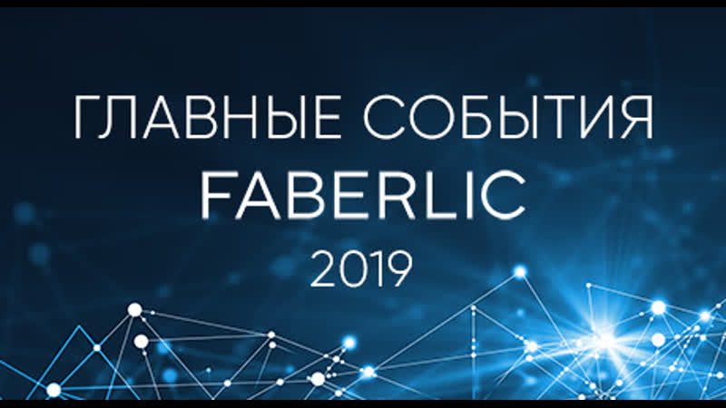 Главные события Faberlic 20 - ЛЕТИЕ Компании!