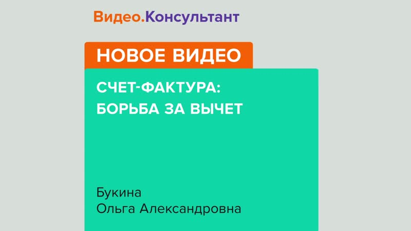 Счет фактура: борьба за вычет Ольга Букина