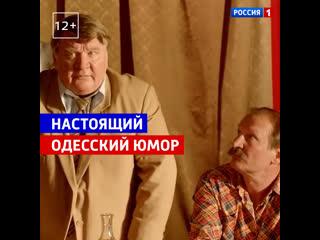 Настоящий одесский юмор  Одесский пароход  Россия 1