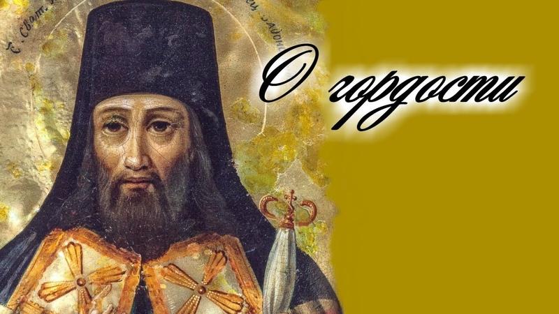 «Бог гордым противится, а смиренным дает благодать» О гордости - Тихон Задонский
