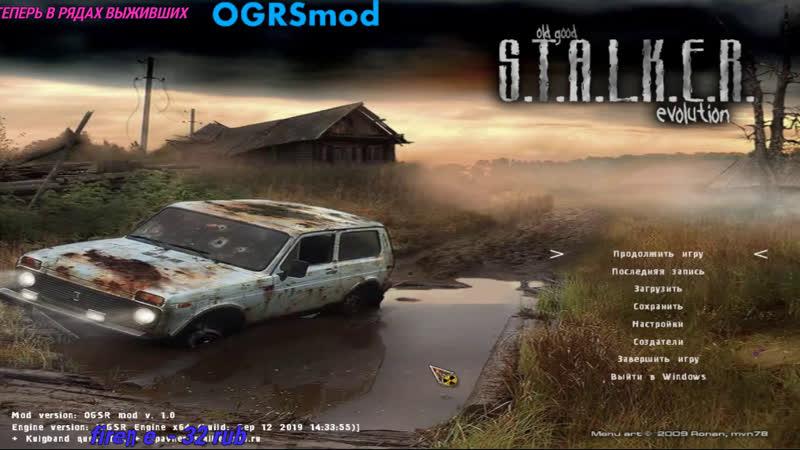 S.T.A.L.K.E.R. OGSR Mod.Аккамулятор для БТРа