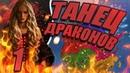 КОРОЛЕВА РЕЙНИРА (CK2 Игра Престолов: Танец Драконов) 1