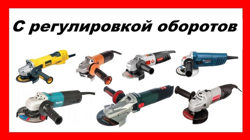 Выбираем УШМ с регулировкой оборотов, рейтинг, топ-10 хороших болгарок, недорогих и профессиональных