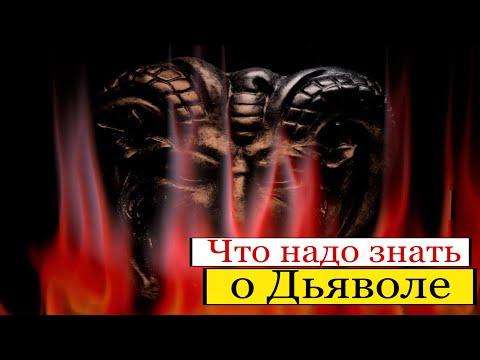 Что надо Знать о Дьяволе - священномученик Григорий (Лебедев)