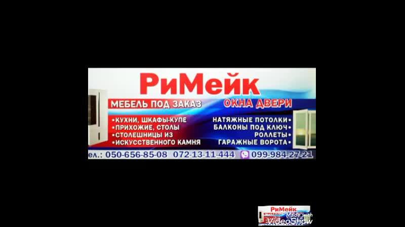 Римейк Мебель Ровеньки Кухня Фасад МДФ плёнка