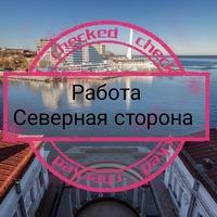 Работа северная сторона севастополь девушкам работа вакансии для девушек на севере