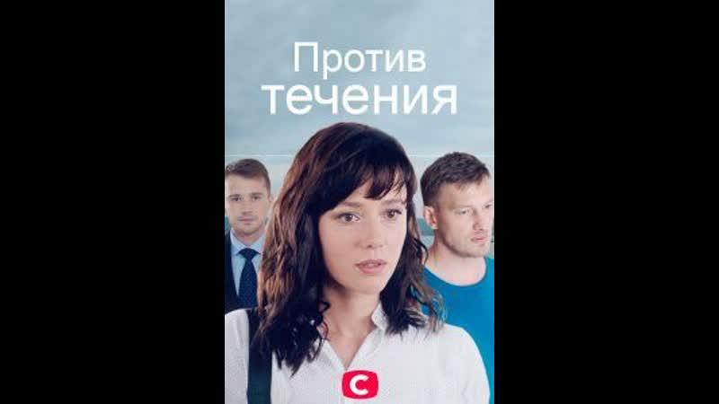 Пpoтuв теченuя 5 серия из 8 (2020) HD 720