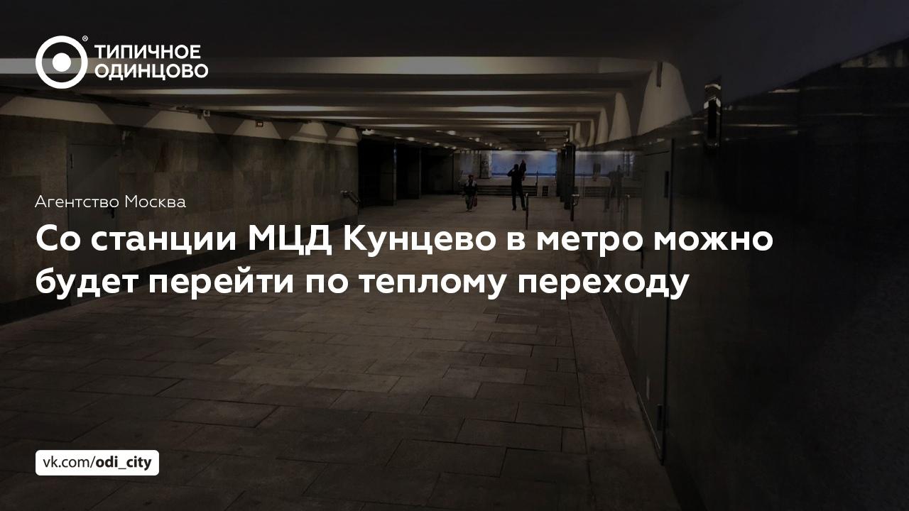 Станцию первого Московского центрального диаметра (МЦД-1) «Кунцево»