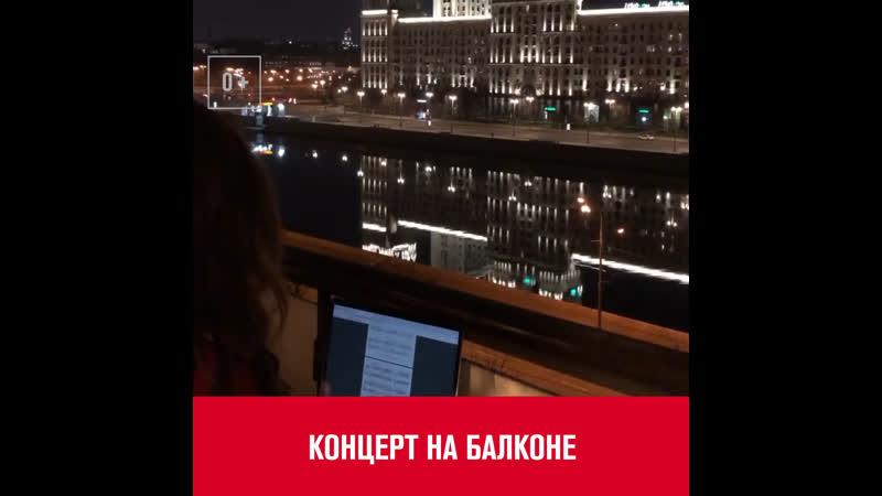 Концерт на балконе Москва FM