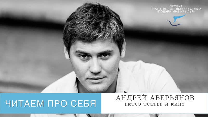 Проект Читаем про себя Выпуск 60 Читает актёр театра и кино Андрей Аверьянов