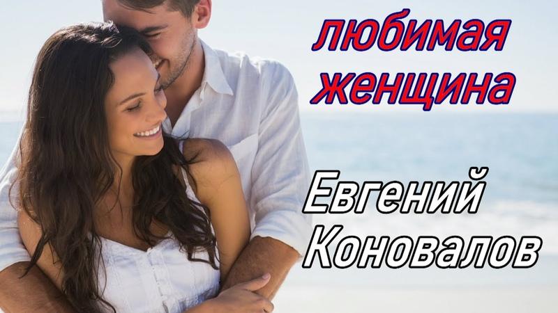 НОВИНКА 2020 Любимая женщина