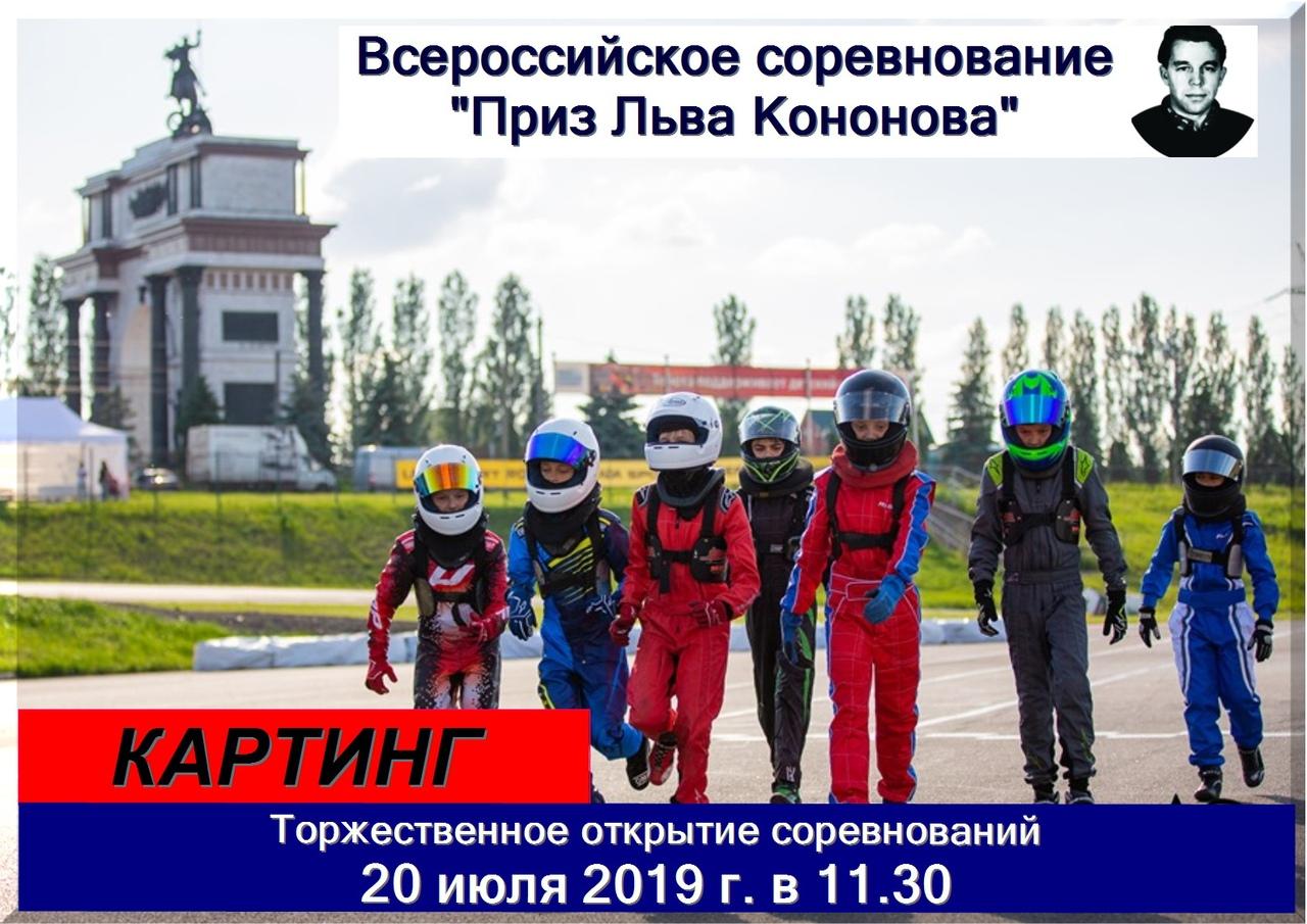 В Курск на всероссийские соревнования съехались картингисты из 11 регионов