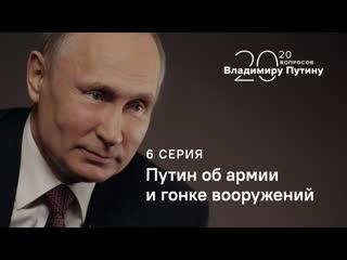 20 вопросов Владимиру Путину. О расходах на армию и гонке вооружений. Серия 6