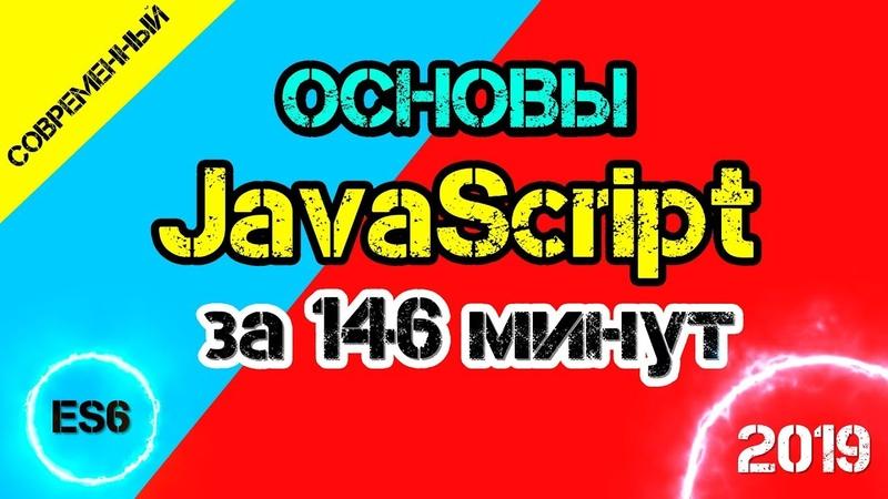 Основы языка JavaScript за 146