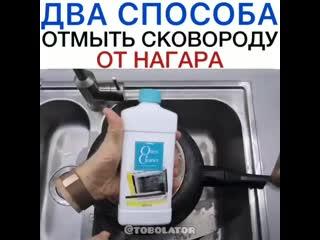 Как отмыть сковородку от нагара