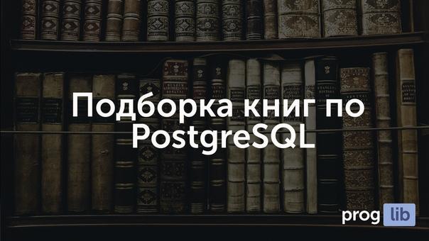 5 книг по PostgreSQLРабота с