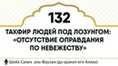 132 Такфир людей под лозунгом отсутствие оправдания по невежеству