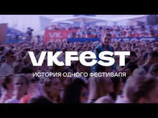 VK Fest: История одного фестиваля