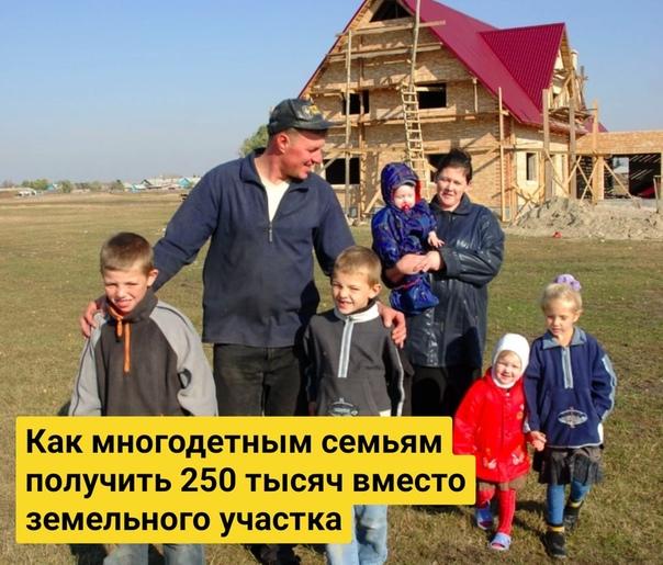 земельные участки для семей с детьми инвалидами