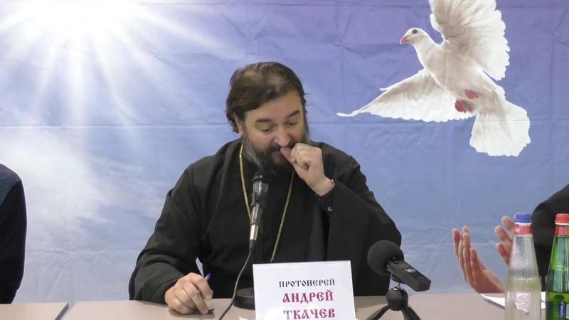 Уфа! Хватит жить в иллюзиях откройте глаза ч.2! Протоиерей Андрей Ткачёв