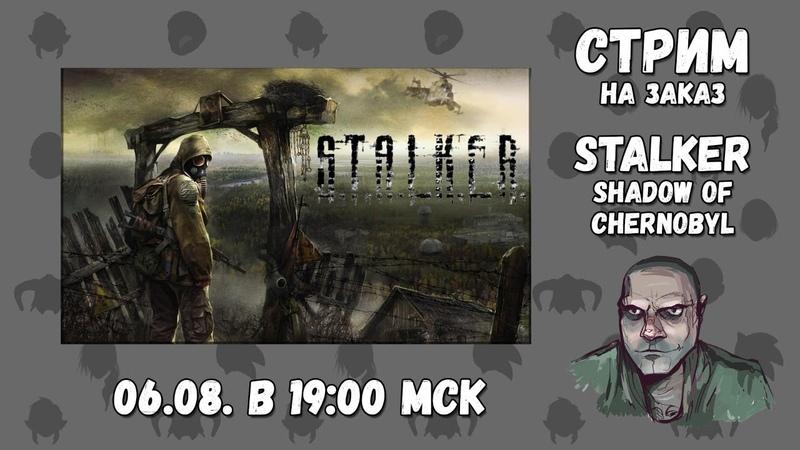 Стрим на заказ S.T.A.L.K.E.R. Shadow of Chernobyl 06.08. в 19:00 МСК
