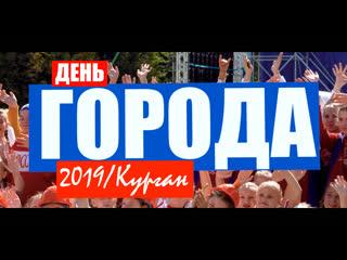 "Центр танца ""Парадокс"" (Курган / Тюмень) День города -2019"