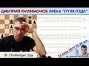 Магнус Карлсен в Titled Arena июль 2019 Дмитрий Филимонов ♕ Шахматы блиц