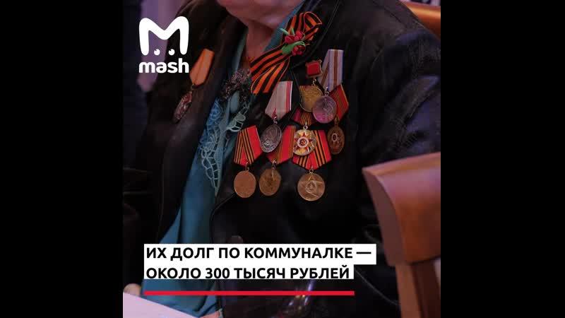 В Сургутском районе ветеранам к 9 Мая простили всю коммуналку