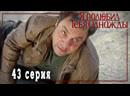 Турецкий сериал Я полюбил тебя однажды Sevdim Seni Bir Kere - 43 серия (русская озвучка)