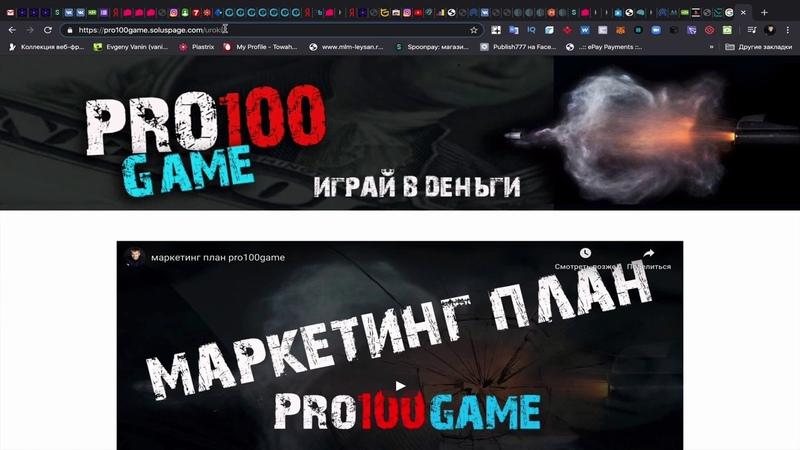 Pro100game как заработать 480 000 за две недели