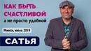 Сатья • Как быть счастливой а не просто удобной. Минск, июль 2019