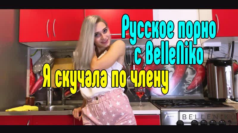 Belle Niko русское порно Измена сексом Трах, all sex, porn, big tits, Milf,